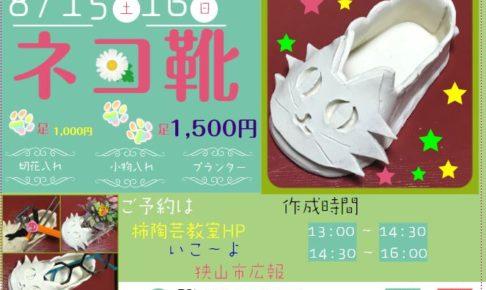 柿陶芸教室で「子供・親子陶芸体験」が2020年8月15日・16日に開催されます (3)