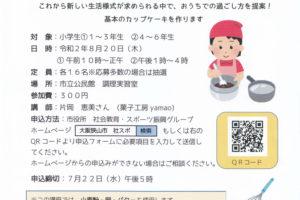 【2020年8月20日】「パティシエに学ぶ!おうちで作れるお菓子教室」が大阪狭山市立公民館で開催されます