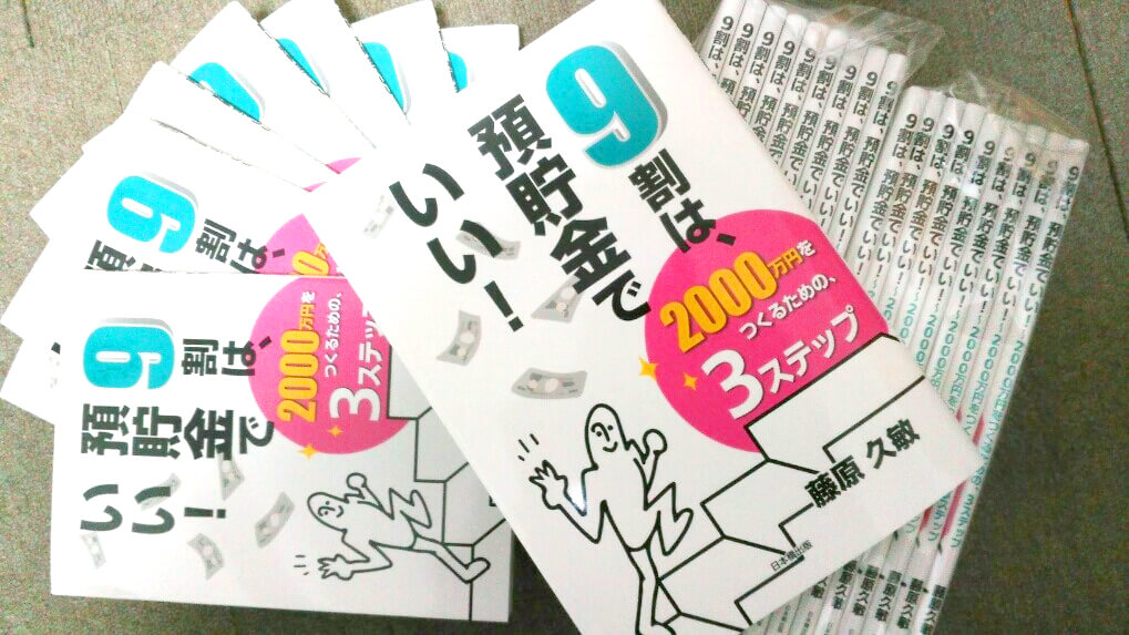 【2020年7月1日発売】藤原 久敏さんの著書「9割は、預貯金でいい!~2000万円つくるための、3ステップ~」が好評発売中!
