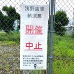 【2020年夏】「浅野歯車納涼祭」が開催中止