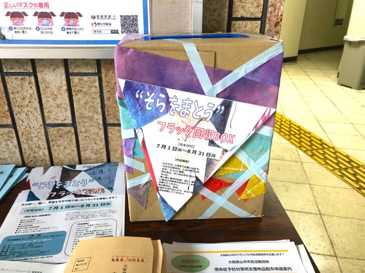市立公民館のフラッグ回収BOX