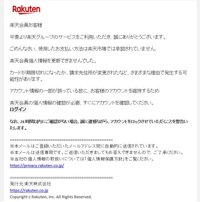 [楽天]会員情報変更のお知らせ(自動配信メール)