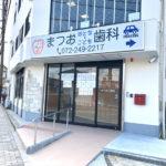 【2020年8月3日】「まつお おとな・こども歯科」が狭山駅から徒歩3分に開院 (3)