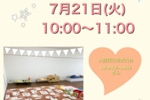 【2020年7月21日】「ベビーマッサージレッスン」がレンタルスペースcolorful-smile(カラフルスマイル)で開催されます-(3)