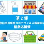 【第2弾】大阪狭山市の「新型コロナウイルス感染症に伴う緊急応援策」をまとめました1