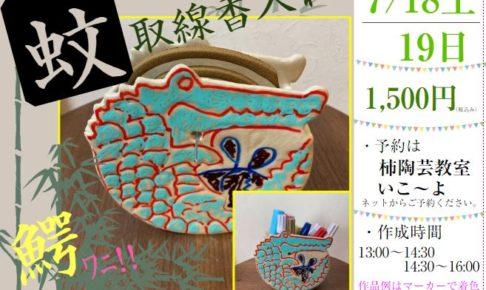 柿陶芸教室で「子供・親子陶芸体験」が2020年7月18日・19日に開催 (1)