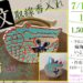 柿陶芸教室で「子供・親子陶芸体験」が2020年7月18日・19日に開催