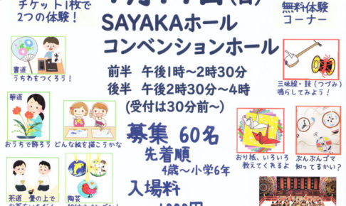 2020-07-19【2020年7月19日】「第12回子どもカルチャー市場」がSAYAKAホールで開催されます