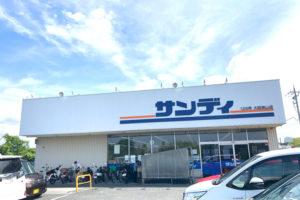 【臨時休業】「サンディ 大阪狭山支店」が店内改装のため2020年7月28日臨時休業 (3)