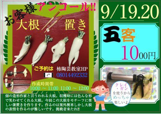 柿陶芸教室で「子供・親子陶芸体験」が2020年9月19日・20日に開催されます (1)