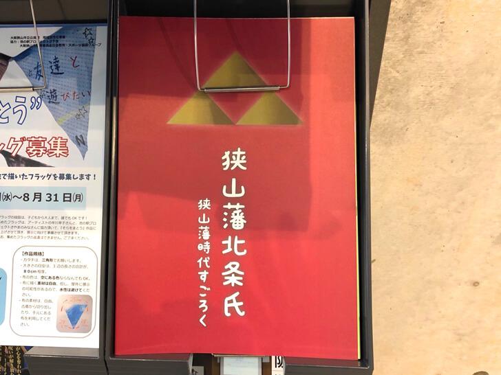 「狭山藩北条氏~狭山藩時代すごろく~」が好評配布中です-(8)