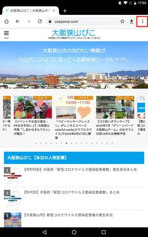 【スマホ(-iPhone・Android)】お気に入りのホームページを、ホーム画面にショートカットを追加する方法-(7)