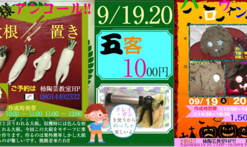 柿陶芸教室で「子供・親子陶芸体験」が2020年9月19日・20日に開催されます-(11) (1)
