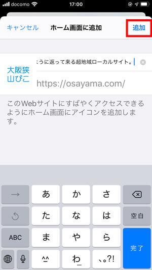 【スマホ(-iPhone・Android)】お気に入りのホームページを、ホーム画面にショートカットを追加する方法-(6)