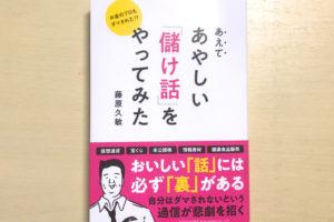 藤原 久敏さんの著書「お金のプロもダマされた! あえてあやしい「儲け話」をやってみた」が2020年8月7日に発売!