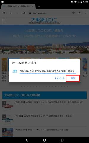 【スマホ(-iPhone・Android)】お気に入りのホームページを、ホーム画面にショートカットを追加する方法-(9)