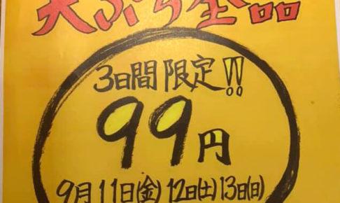 【天ぷら全品99円!】天ぷら居酒屋「御座礼(ござれ)」で天ぷら祭りが2020年9月11日・12日・13日に開催 (2)