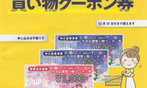 【2,000円分】「生活応援買い物クーポン券」が2020年9月下旬から郵送開始!