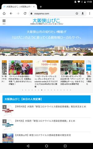 【スマホ(-iPhone・Android)】お気に入りのホームページを、ホーム画面にショートカットを追加する方法-(17)
