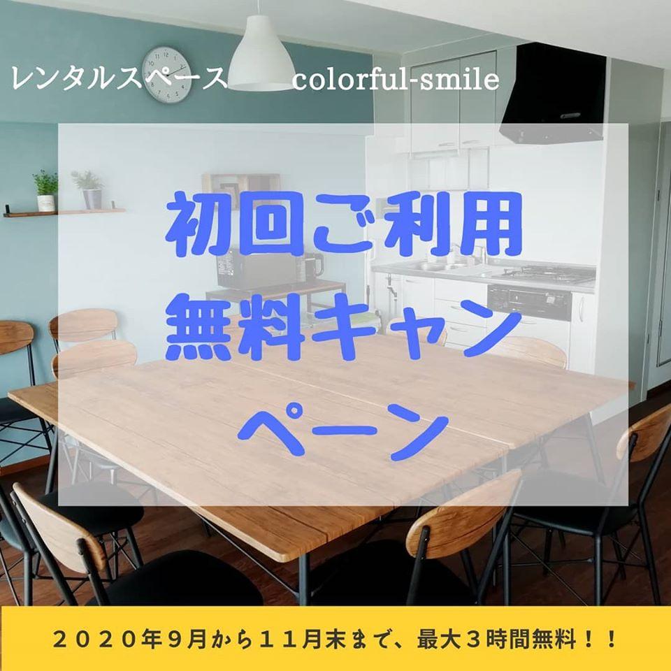 【初回ご利用無料キャンペーン】レンタルスペース「colorful-smile(カラフル スマイル)」にて2020年9月から11月末まで実施