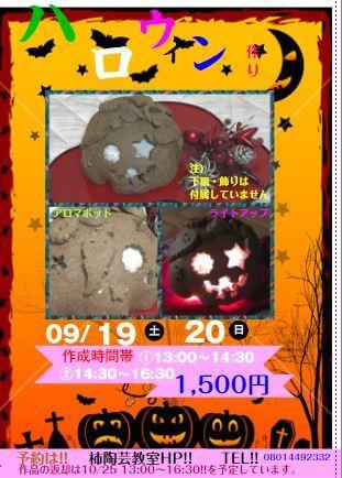 柿陶芸教室で「子供・親子陶芸体験」が2020年9月19日・20日に開催されます (2)