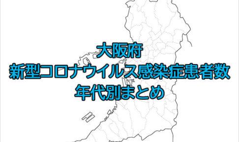 大阪府「新型コロナウイルス感染症患者数」年齢別まとめ---