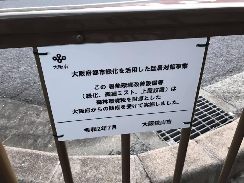【猛暑対策】バス停に「微細ミスト装置」が設置されていました! (2)