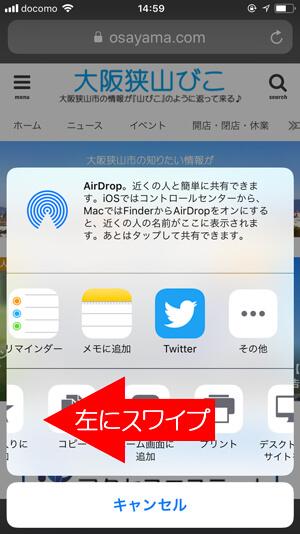 iOSのバージョンが古い場合
