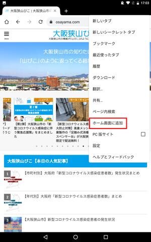 【スマホ(-iPhone・Android)】お気に入りのホームページを、ホーム画面にショートカットを追加する方法-(8)