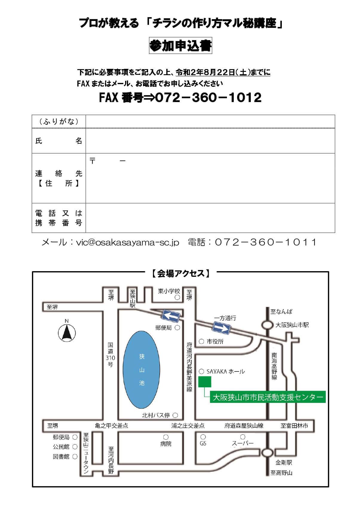 参加費無料「プロが教える!チラシの作り方マル秘講座」が大阪狭山市役所南館で開催されます (2)