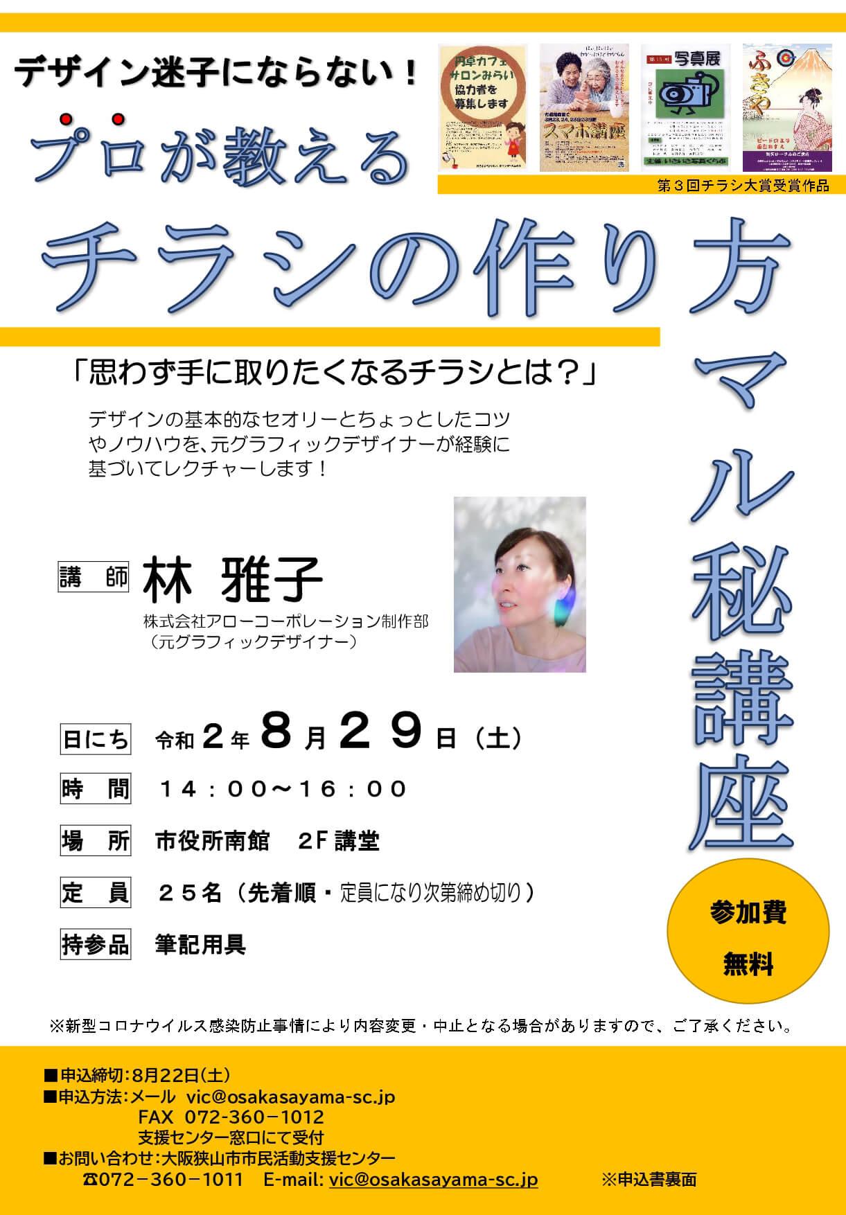 参加費無料「プロが教える!チラシの作り方マル秘講座」が大阪狭山市役所南館で開催されます (1)
