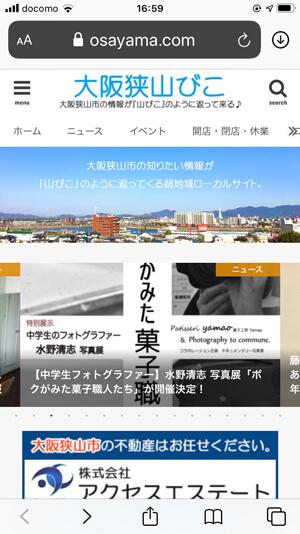 【スマホ(-iPhone・Android)】お気に入りのホームページを、ホーム画面にショートカットを追加する方法-1(3)