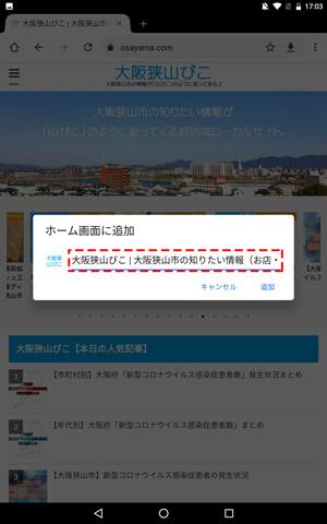 【スマホ(-iPhone・Android)】お気に入りのホームページを、ホーム画面にショートカットを追加する方法-(91)