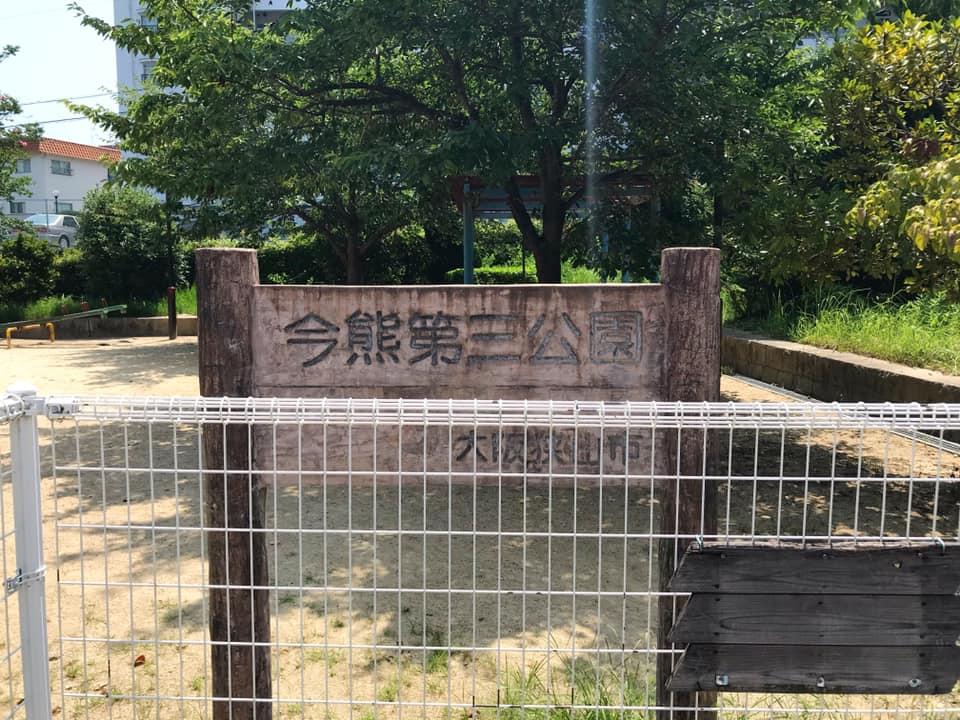 今熊3丁目付近にある「今熊第3公園」へ散歩途中に寄ってきました (4)