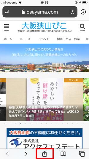 【スマホ(-iPhone・Android)】お気に入りのホームページを、ホーム画面にショートカットを追加する方法-(12) (1)