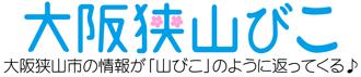 大阪狭山びこ