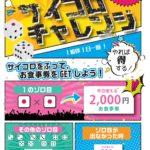 【お食事券をGET!】ダイニングバー「Dream Heart(ドリームハート)」にてサイコロチャレンジが開催中