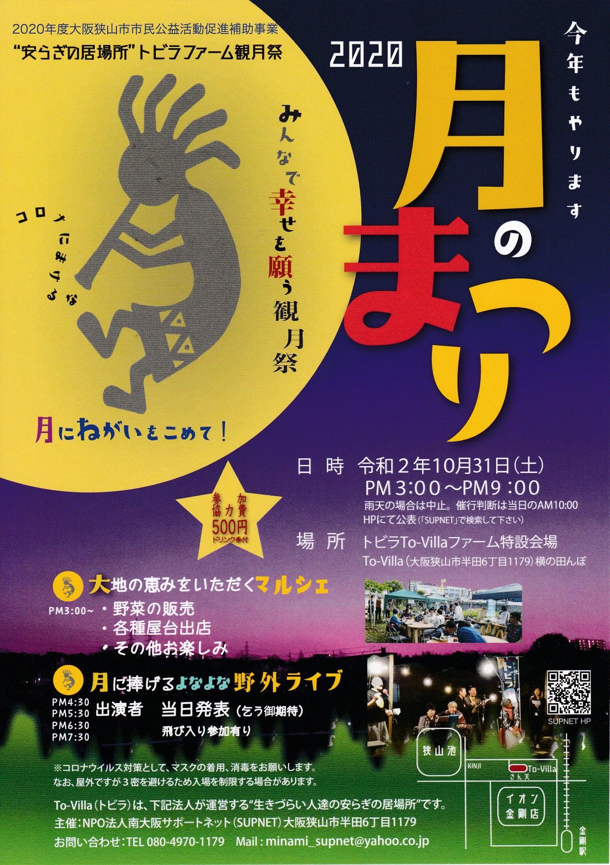 【2020年10月31日】トビラファーム観月祭「月のまつり」がトビラTo-Villaファーム特設会場で開催されます