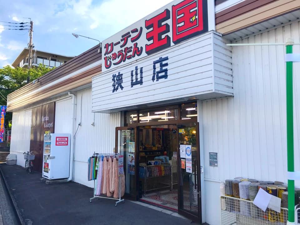 さやか通り沿いにある「カーテンじゅうたん王国 狭山店」へ寄り道してきました。