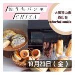 【おうちパン教室】「おうちパン*Chisa」がレンタルスペースcolorful-smile(カラフルスマイル)で2020年10月23日に開催 (2)