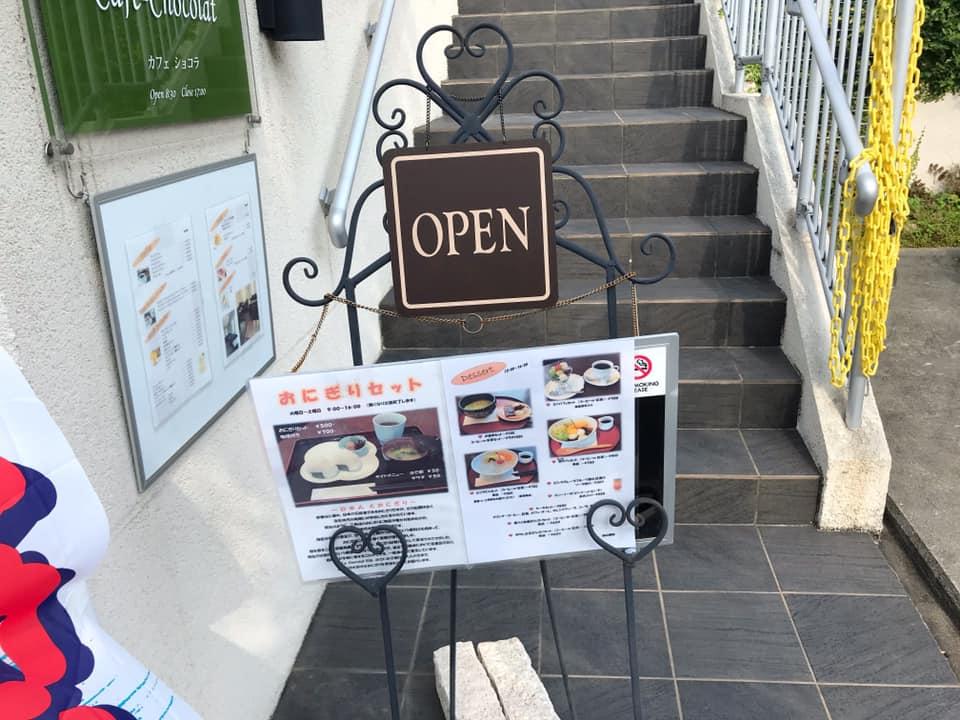 西山台のカフェ「Café-Chocolat(カフェ ショコラ)」へ寄り道してきました (8)