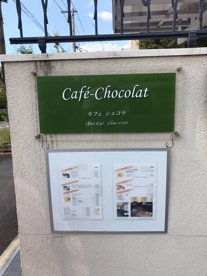 西山台のカフェ「Café-Chocolat(カフェ ショコラ)」へ寄り道してきました (2)