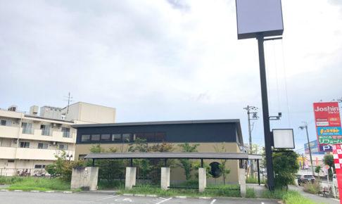 「鎌倉パスタ-大阪狭山店」が2020年7月31日に閉店-(8)