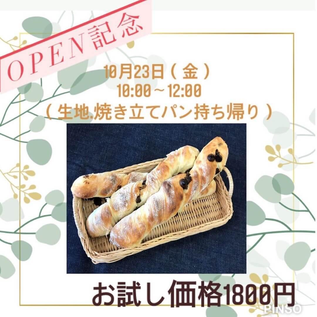 【おうちパン教室】「おうちパン*Chisa」がレンタルスペースcolorful-smile(カラフルスマイル)で2020年10月23日に開催 (1)