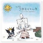 絵本作家Katy(ケイティー)さんの絵本第4弾「ちいさな クロエとコルネ」が2020年10月14日に発売