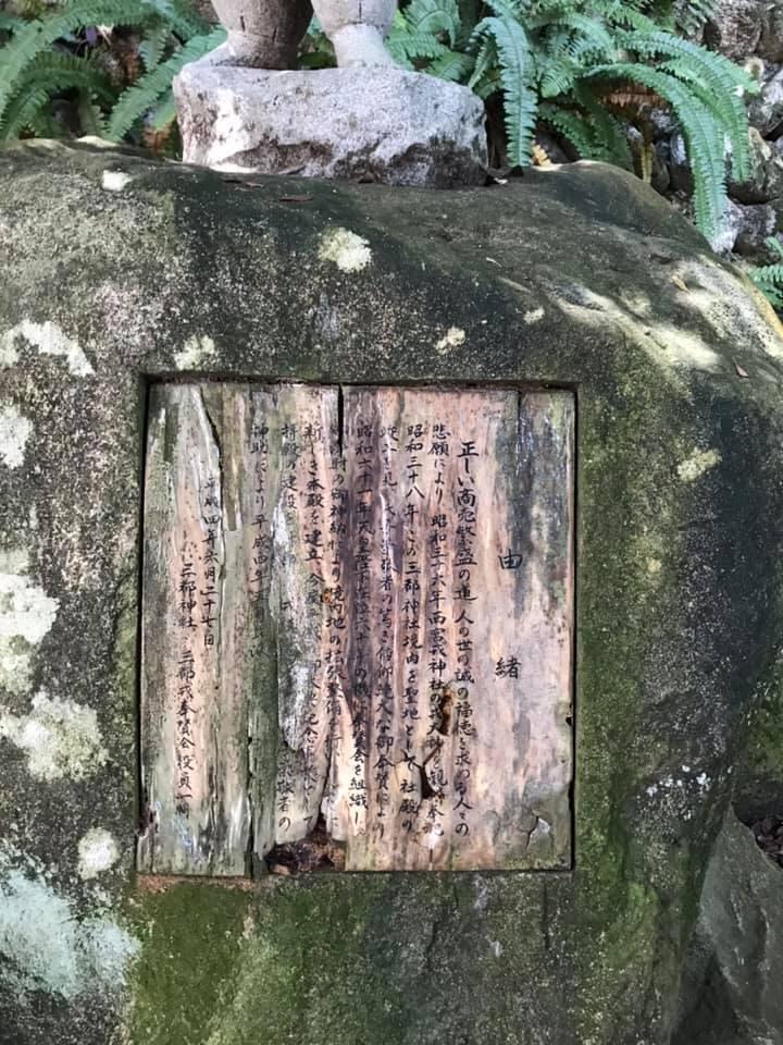 「三都神社」へお散歩【2020年9月25日】 (6)