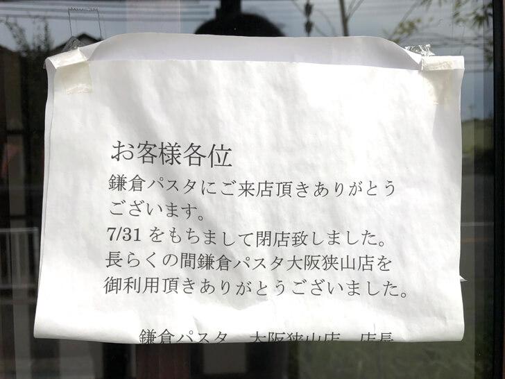 「鎌倉パスタ-大阪狭山店」が2020年7月31日に閉店-(2)