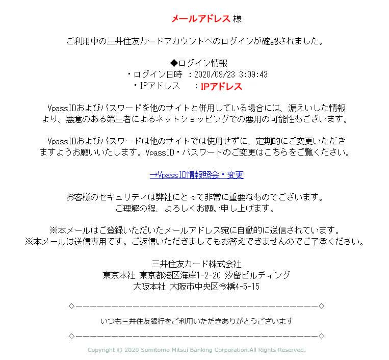 件名「三井住友カード【重要】」