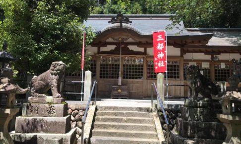 「三都神社」へお散歩【2020年9月25日】 (2)