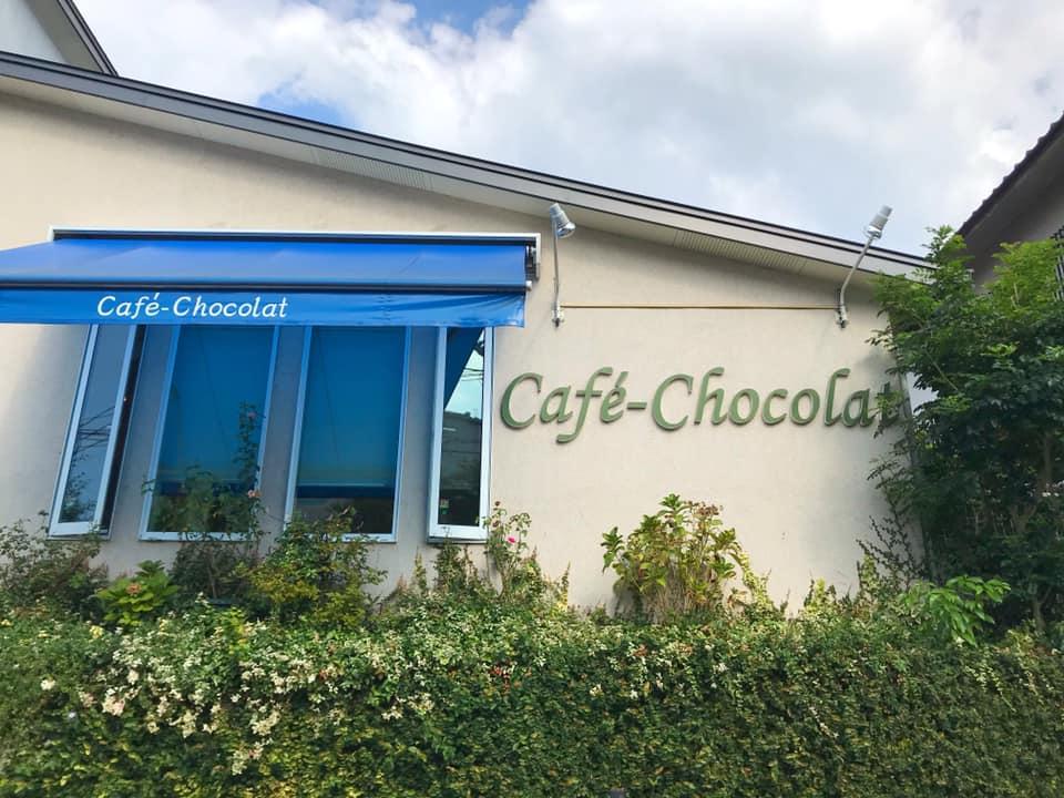 西山台のカフェ「Café-Chocolat(カフェ ショコラ)」へ寄り道してきました (6)